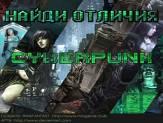 Найди отличия: Cyberpunk