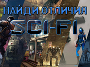 Игра Найди отличия: Sci-Fi