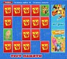 Играть Фиксики: Тест памяти