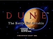 Игра Dune The Battle for Arrakis