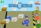 Почта Рассеи
