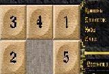 5нашки