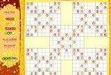 Играть Samurai Sudoku