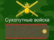 Игра From soldier to general