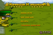 Игра Command And Defend