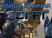 Найди отличия: Sci-Fi