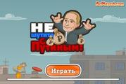 Не шутите с Путиным