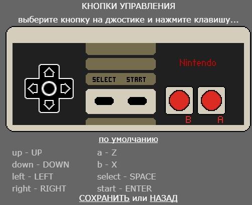 клавиши управления в эмуляторе денди